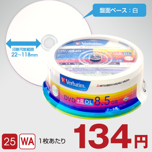 三菱化学 DVD+R DL|DTR85HP25V1|8.5GB|25枚入
