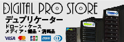 業務用コピー機ドローン販売はデジタルプロストア
